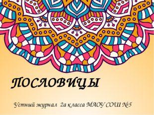 ПОСЛОВИЦЫ Устный журнал 2а класса МАОУ СОШ № 5
