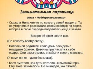 Занимательная страничка Игра « Подбери пословицу» Сказала Нина что-то по сек