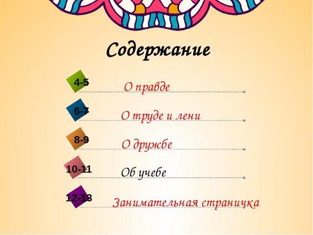 Содержание Об учебе 10-11 О правде 4-5 О труде и лени 6-7 О дружбе 8-9 Занима...