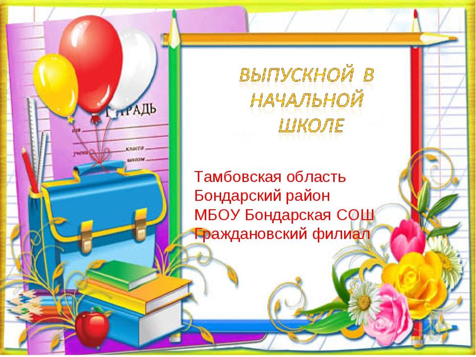 Тамбовская область Бондарский район МБОУ Бондарская СОШ Граждановский филиал