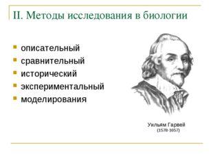 II. Методы исследования в биологии описательный сравнительный исторический эк