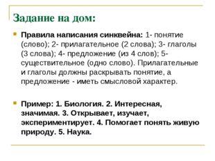 Задание на дом: Правила написания синквейна: 1- понятие (слово); 2- прилагате