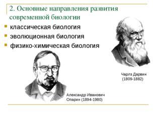 2. Основные направления развития современной биологии классическая биология э