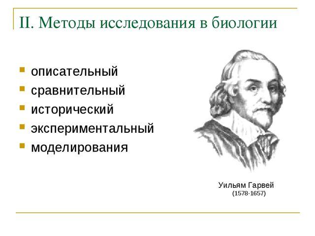 II. Методы исследования в биологии описательный сравнительный исторический эк...