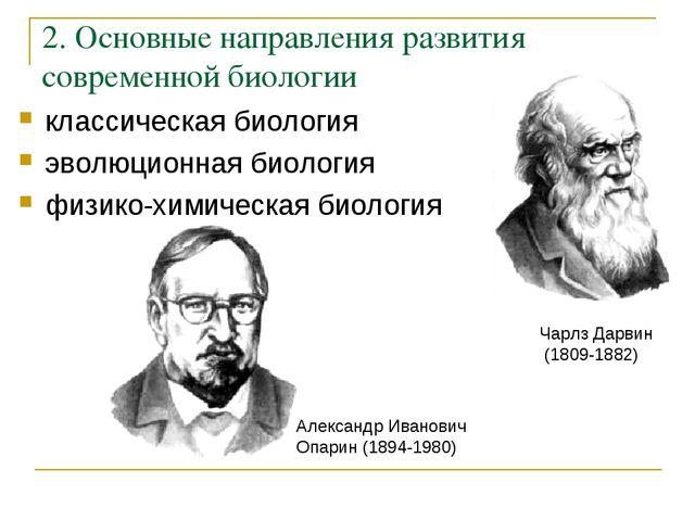 2. Основные направления развития современной биологии классическая биология э...