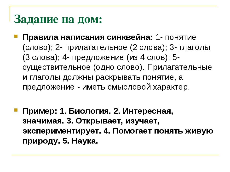 Задание на дом: Правила написания синквейна: 1- понятие (слово); 2- прилагате...