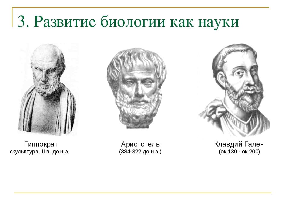 3. Развитие биологии как науки Гиппократ скульптура III в. до н.э. Аристотель...