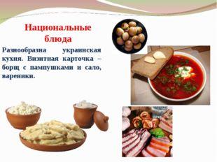 Национальные блюда Разнообразна украинская кухня. Визитная карточка –борщ с п