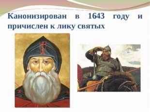 Канонизирован в 1643 году и причислен к лику святых