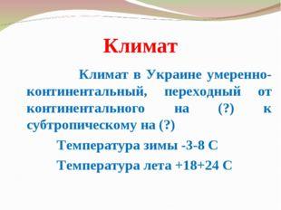 Климат Климат в Украине умеренно-континентальный, переходный от континентальн