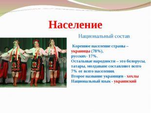 Население Коренное население страны – украинцы (78%), русских- 17%. Остальные