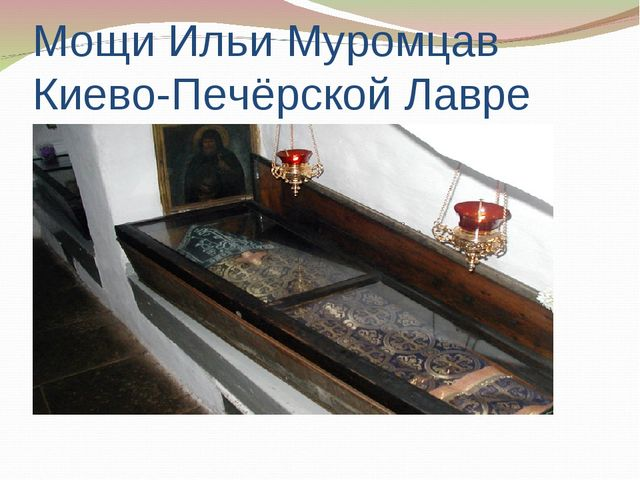Мощи Ильи Муромцав Киево-Печёрской Лавре