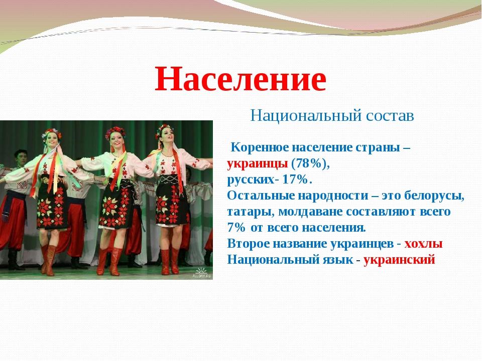 Население Коренное население страны – украинцы (78%), русских- 17%. Остальные...