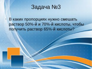 Задача №3 В каких пропорциях нужно смешать раствор 50%-й и 70%-й кислоты, что