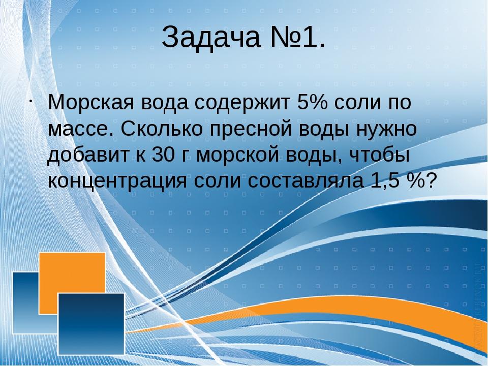 Задача №1. Морская вода содержит 5% соли по массе. Сколько пресной воды нужно...