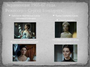 Анастасия Вертинская в роли «маленькой княгини» Ирина Губанова в роли Сони Ан
