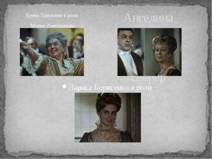Елена Тряпкина в роли Марьи Дмитриевны Лариса Борисенко в роли Амалии Бурьен