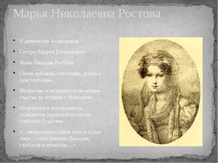 В девичестве Болконская Сестра Андрея Болконского Жена Николая Ростова Очень
