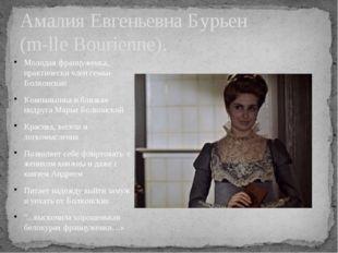 Молодая француженка, практически член семьи Болконских Компаньонка и близкая