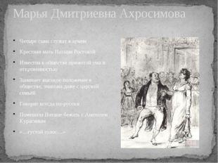 Четыре сына служат в армии Крестная мать Наташи Ростовой Известна в обществе
