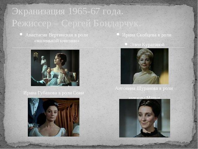 Анастасия Вертинская в роли «маленькой княгини» Ирина Губанова в роли Сони Ан...