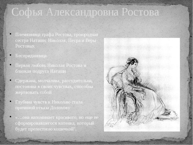 Софья Александровна Ростова Племянница графа Ростова, троюродная сестра Наташ...
