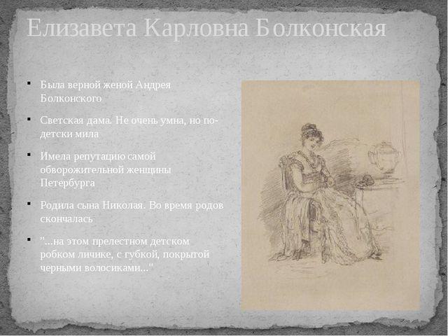 Была верной женой Андрея Болконского Светская дама. Не очень умна, но по-детс...