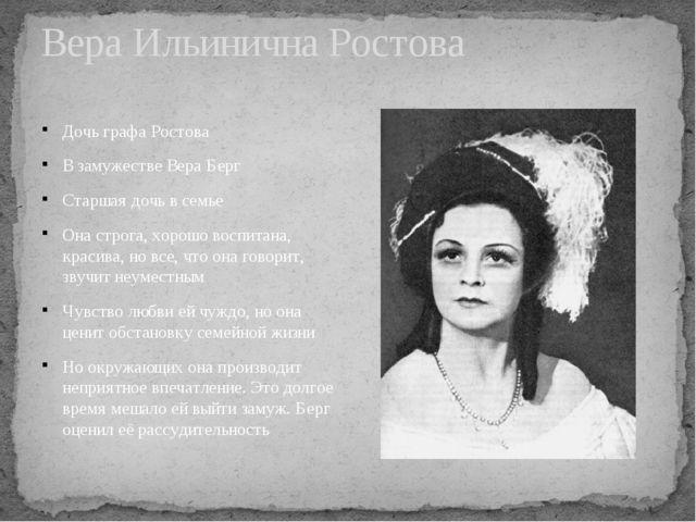 Дочь графа Ростова В замужестве Вера Берг Старшая дочь в семье Она строга, хо...