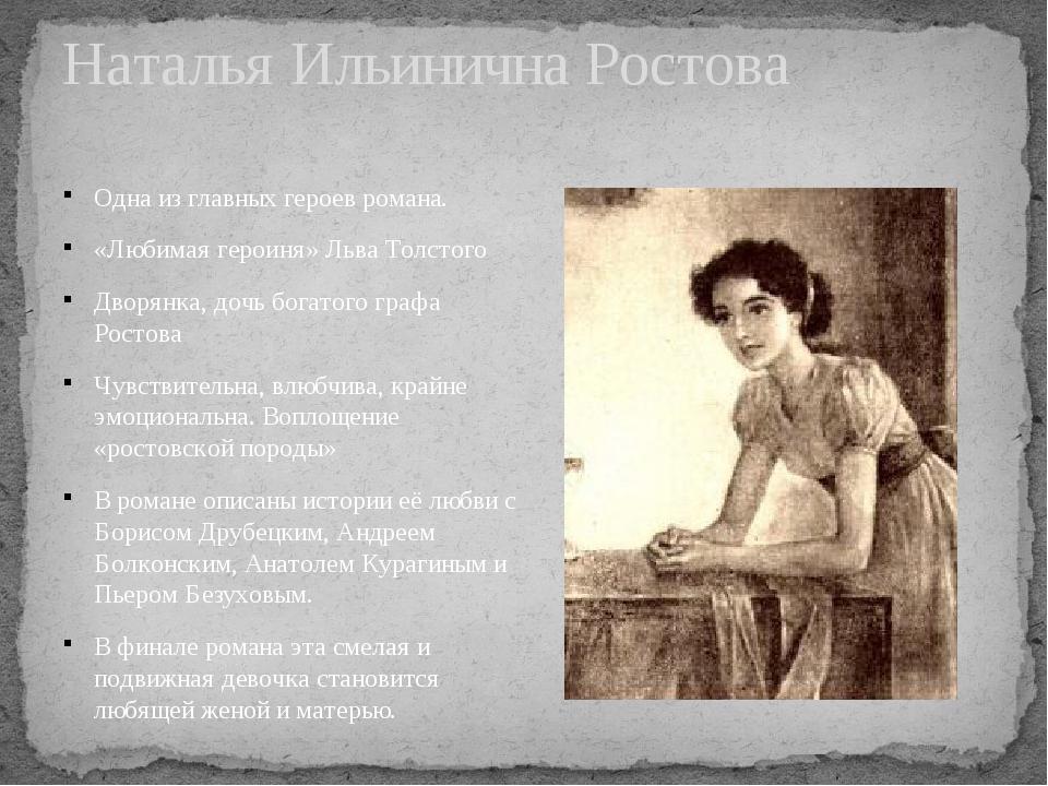 Одна из главных героев романа. «Любимая героиня» Льва Толстого Дворянка, дочь...