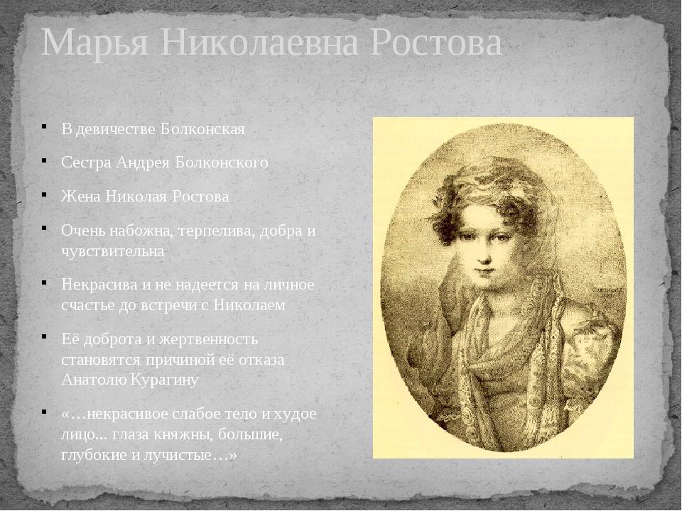 В девичестве Болконская Сестра Андрея Болконского Жена Николая Ростова Очень...
