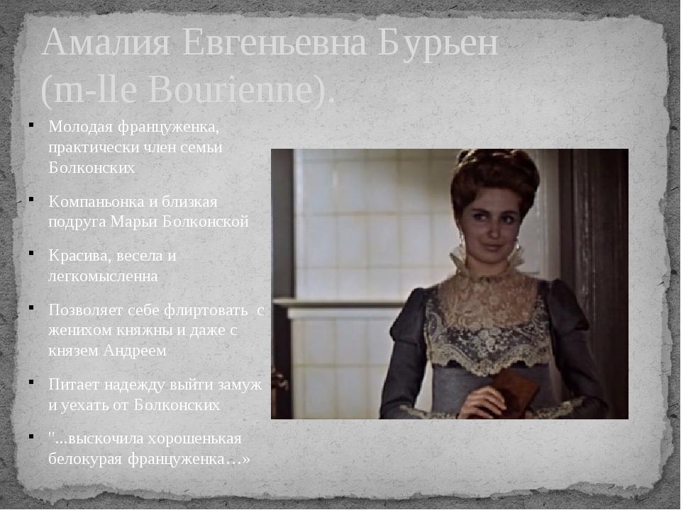 Молодая француженка, практически член семьи Болконских Компаньонка и близкая...