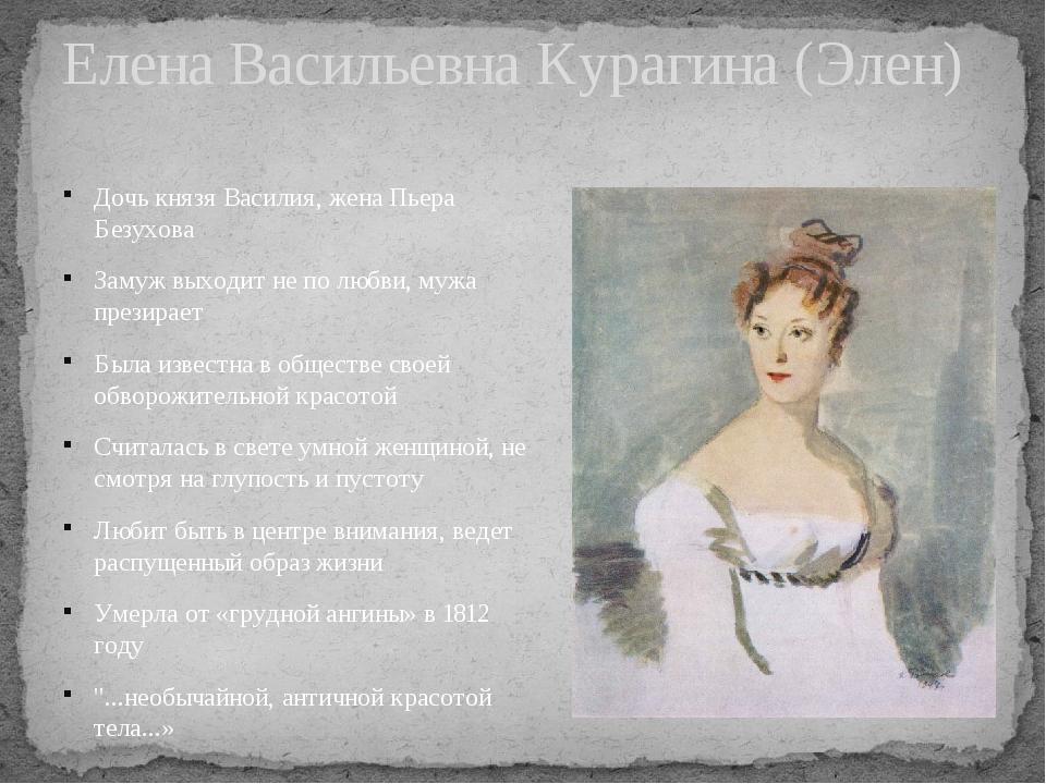 Дочь князя Василия, жена Пьера Безухова Замуж выходит не по любви, мужа прези...