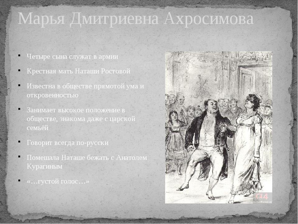 Четыре сына служат в армии Крестная мать Наташи Ростовой Известна в обществе...