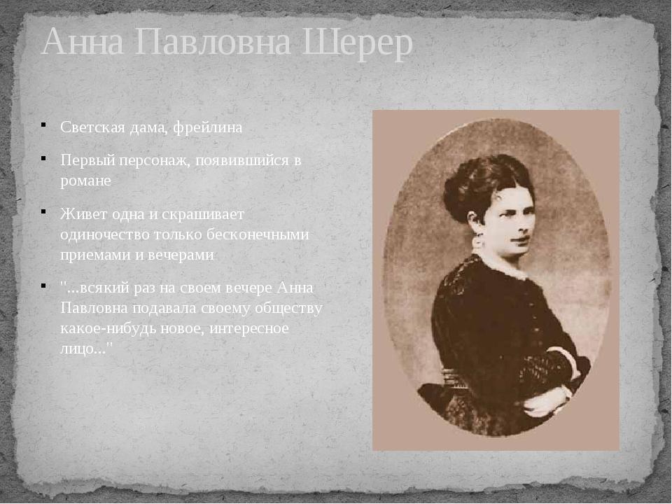 Светская дама, фрейлина Первый персонаж, появившийся в романе Живет одна и ск...