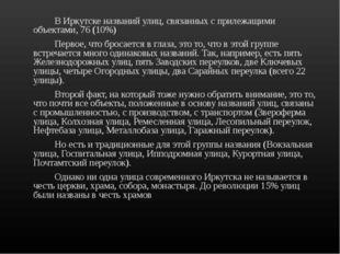 В Иркутске названий улиц, связанных с прилежащими объектами, 76 (10%) Пер