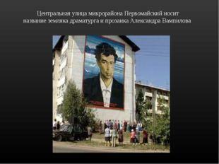 Центральная улица микрорайона Первомайский носит название земляка драматург