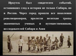 Иркутск был свидетелем событий, оставивших след в истории не только Сибири,