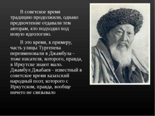 В советское время традицию продолжили, однако предпочтение отдавали тем авт