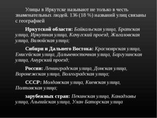 Улицы в Иркутске называют не только в честь знаменательных людей. 136 (18 %