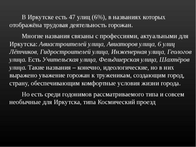 В Иркутске есть 47 улиц (6%), в названиях которых отображёна трудовая деяте...