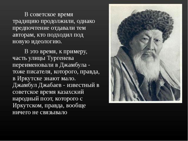 В советское время традицию продолжили, однако предпочтение отдавали тем авт...