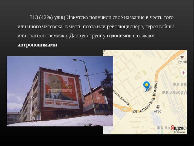 313 (42%) улиц Иркутска получили своё название в честь того или иного челов...