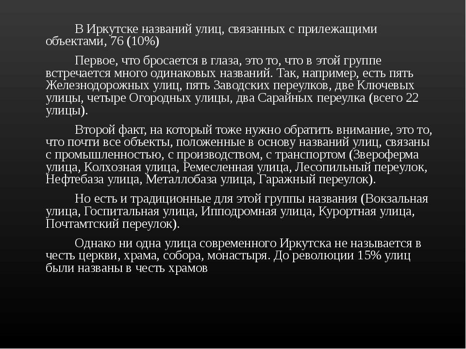 В Иркутске названий улиц, связанных с прилежащими объектами, 76 (10%) Пер...