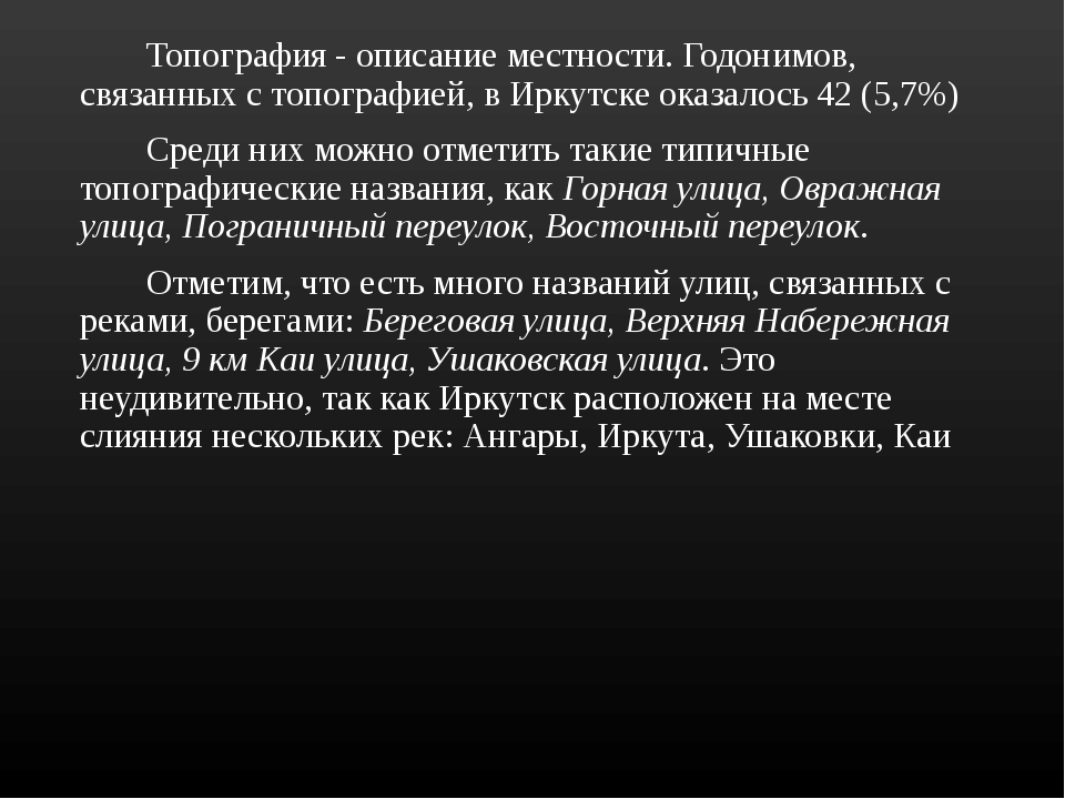 Топография - описание местности. Годонимов, связанных с топографией, в Ирку...
