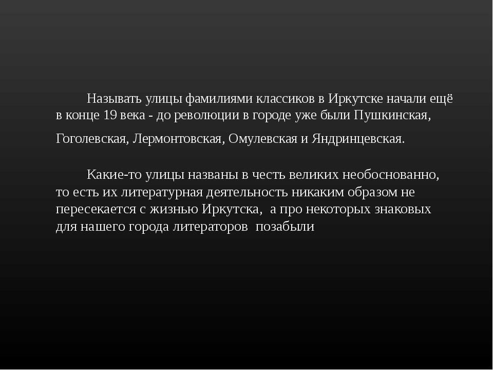 Называть улицы фамилиями классиков в Иркутске начали ещё в конце 19 века -...