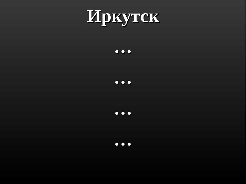 Иркутск … … … …