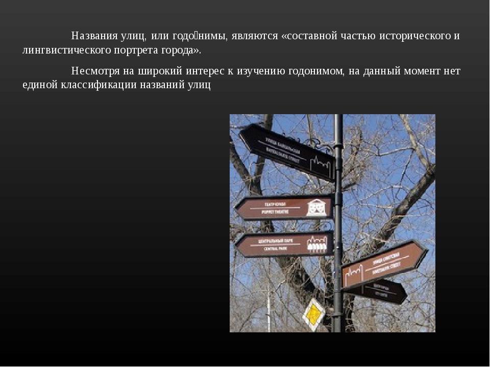 Названия улиц, или годо́нимы, являются «составной частью исторического и лин...