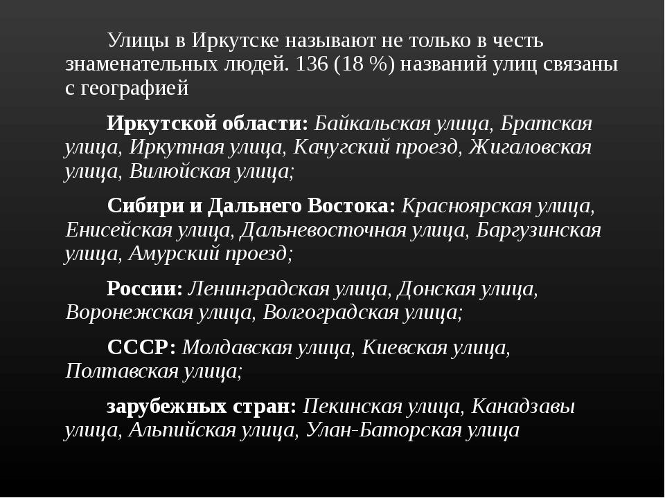 Улицы в Иркутске называют не только в честь знаменательных людей. 136 (18 %...