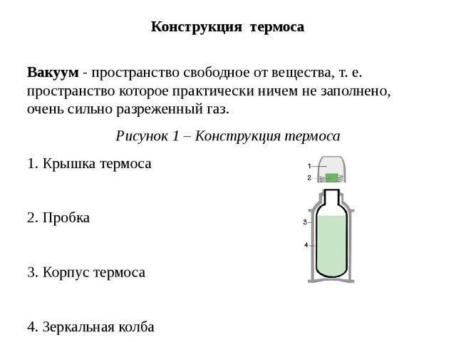Конструкция термоса Вакуум - пространство свободное от вещества, т. е. простр...