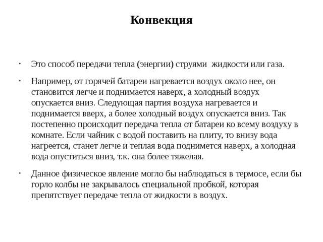 Конвекция Это способ передачи тепла (энергии) струями жидкости или газа. Напр...